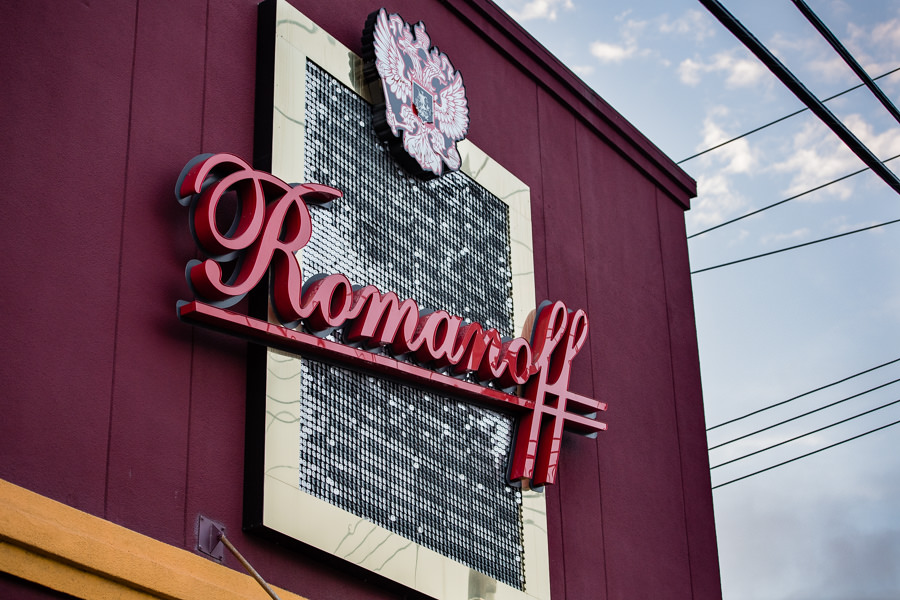 romanoff restaurant sign